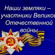 Учасники ВОв земляки