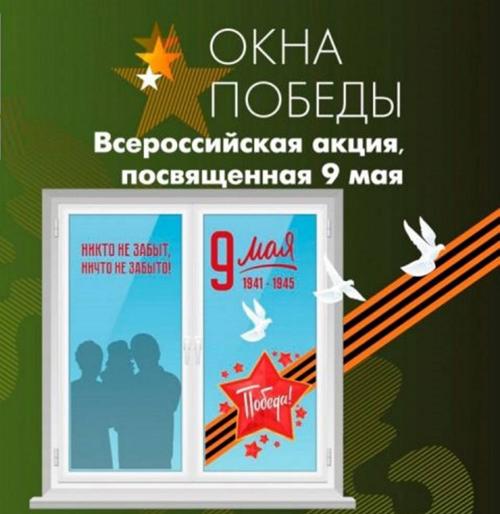 В поселке Грачи поддержали Всемирную акцию «Окна Победы»